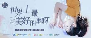 资讯生活鹿小草原创单曲《世界上最美好的事呀》甜美上线!